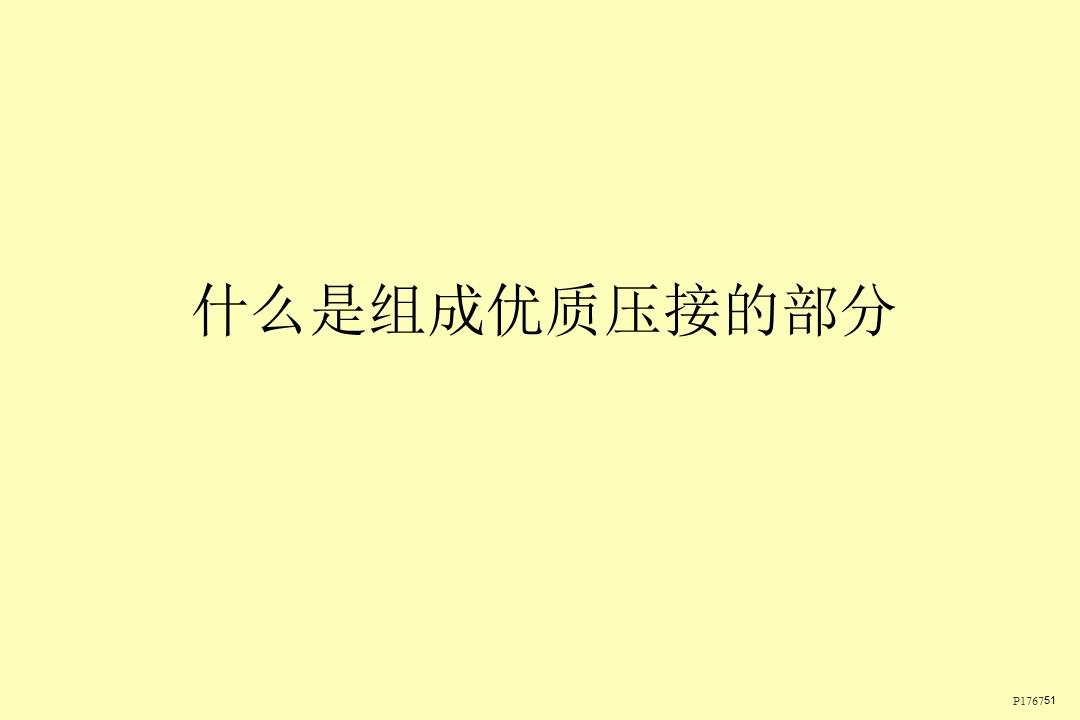 幻灯片51.JPG