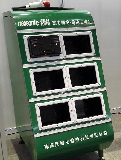 电池驿站.png
